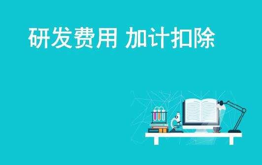 竞博jbo下载安卓研发费用加计扣除现状问题